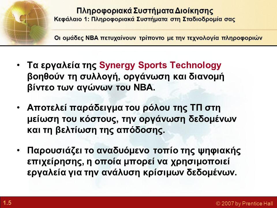 1.5 © 2007 by Prentice Hall Πληροφοριακά Συστήματα Διοίκησης Κεφάλαιο 1: Πληροφοριακά Συστήματα στη Σταδιοδρομία σας Οι ομάδες NBA πετυχαίνουν τρίποντ
