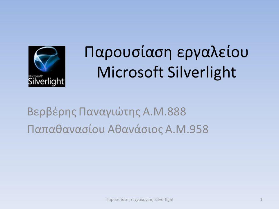 Default.html Στο tag: function createSilverlight() { var scene = new HelloSilverlight.Scene(); Sys.Silverlight.createObjectEx( { source: Page.xaml , parentElement: document.getElementById( SilverlightControlHost ), id: SilverlightControl , properties: { width: 100% , height: 100% , version: 0.9 }, events: { onLoad: Sys.Silverlight.createDelegate( scene, scene.handleLoad) } } ); } ενδεικτικός κώδικας, παραλείπονται πολλά για ευκρίνεια.