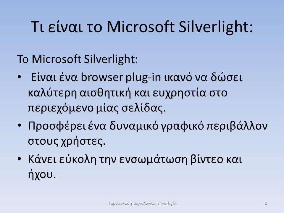 Τι είναι το Microsoft Silverlight: Το Microsoft Silverlight: Είναι ένα browser plug-in ικανό να δώσει καλύτερη αισθητική και ευχρηστία στο περιεχόμενο