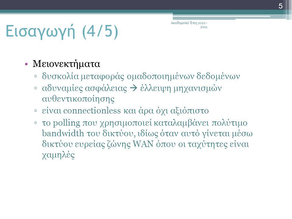 Ακαδημαϊκό Έτος 2010 - 2011 26 Όνομα αντικειμένων Κάθε object type ορίζεται από το DESCRIPTOR και το OBJECT IDENTIFER (ASN.1) DESCRIPTOR: δίνει την περιγραφή του αντικειμένου π.χ.