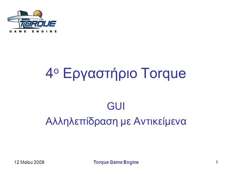 12 Μαΐου 2009Torque Game Engine2 Gui editor  F10 Προσθέστε two GuiTextCtrl (text controls) –Score label –Score number
