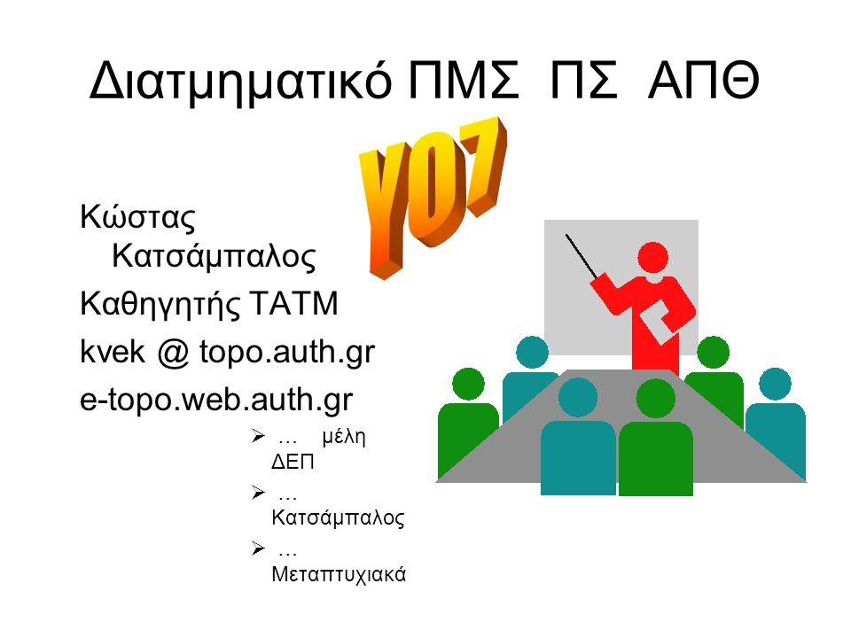 Διατμηματικό ΠΜΣ ΠΣ ΑΠΘ Κώστας Κατσάμπαλος Καθηγητής ΤΑΤΜ kvek @ topo.auth.gr e-topo.web.auth.gr  … μέλη ΔΕΠ  … Κατσάμπαλος  … Μεταπτυχιακά