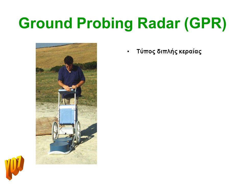 Ground Probing Radar (GPR) Το GPR χρησιμοποιείται στον εντοπισμό και τη «χαρτογράφηση» αντικειμένων τα οποία βρίσκονται 1. θαμμένα μέσα στο έδαφος 2.