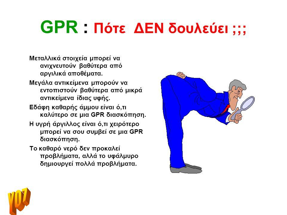 GPR : Πόσο βαθειά μετράει ;;; Δεν είναι εύκολο να προσδιορίσεις το βάθος του αντικειμένου, χωρίς να γνωρίζεις τα διηλεκτρικά χαρακτηριστικά του εδάφου