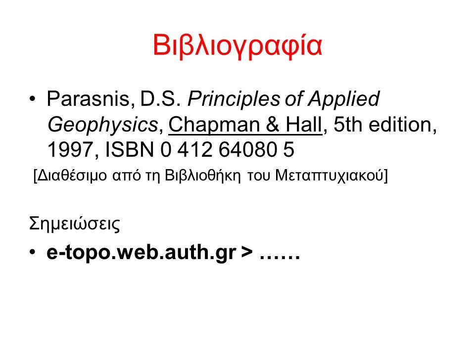Βιβλιογραφία Parasnis, D.S.