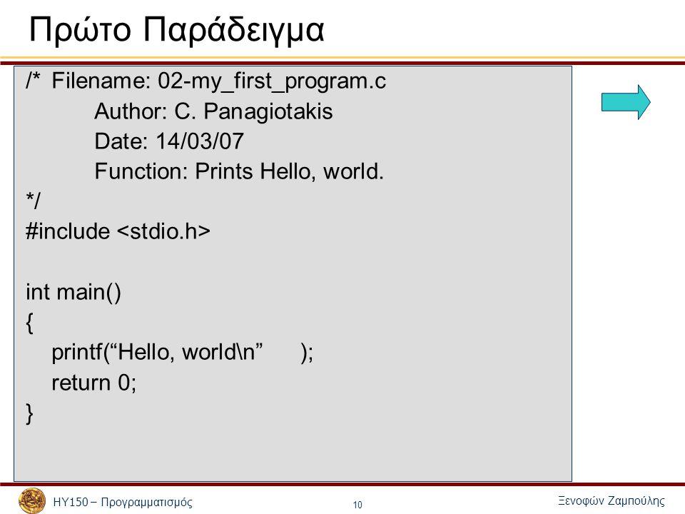 Ξενοφών Ζαμ π ούλης ΗΥ 150 – Προγραμματισμός 10 Πρώτο Παράδειγμα /*Filename: 02-my_first_program.c Author: C.