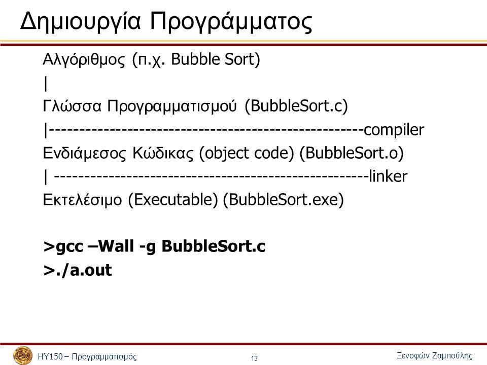 Ξενοφών Ζαμ π ούλης ΗΥ 150 – Προγραμματισμός 14 Δημιουργία Προγράμματος Αλγόριθμος | Γλώσσα Προγραμματισμού |-------------------------------------------- Συντακτικά Λάθη Ενδιάμεσος Κώδικας (object code) | -------------------------------------------- Λάθη Συμβόλων Εκτελέσιμο (Executable) ------------- Λογικά Λάθη Run Time Errors