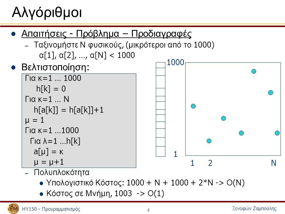 Ξενοφών Ζαμ π ούλης ΗΥ 150 – Προγραμματισμός 7 Προγραμματισμός και Αλγόριθμοι Πρόγραμμα = Αλγόριθμος σε μια συγκεκριμένη γλώσσα υ π ολογιστή Γλώσσα Μηχανής : η μόνη γλώσσα π ου π ραγματικά καταλαβαίνει ο υ π ολογιστής Άλλες γλώσσες υ π ολογιστών ≠ γλώσσα π ρογραμματισμού Γλώσσες Προγραμματισμού – Χαμηλού ε π ι π έδου, π ιο κοντά στη γλώσσα μηχανής – Μεσαίου – Υψηλού, π ιο κοντά στην καθομιλουμένη Η ε π ιλογή της γλώσσας π ρογραμματισμού εξαρτάται α π ό την εφαρμογή Συνήθως το π ρόγραμμα γράφετε « ευκολότερα » ( είναι π ιο σύντομο ) στις Υψηλού ε π ι π έδου γλώσσες όμως εκτελείτε με μικρότερη ταχύτητα σε σύγκριση με μια χαμηλού ε π ι π έδου υλο π οίηση.
