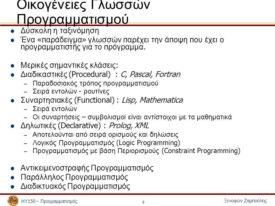 Ξενοφών Ζαμ π ούλης ΗΥ 150 – Προγραμματισμός 8 Οικογένειες Γλωσσών Προγραμματισμού Δύσκολη η ταξινόμηση Ένα «π αράδειγμα » γλωσσών π αρέχει την ά π οψη π ου έχει ο π ρογραμματιστής για το π ρόγραμμα.