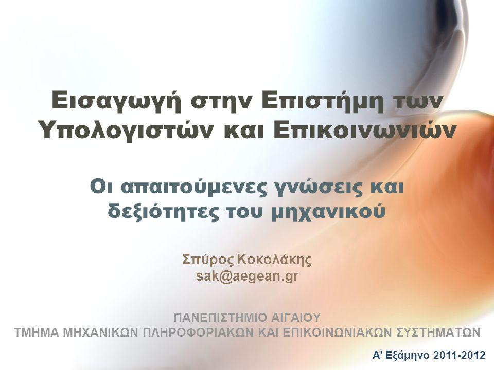 Εισαγωγή στην Επιστήμη των Υπολογιστών και Επικοινωνιών Οι απαιτούμενες γνώσεις και δεξιότητες του μηχανικού Σπύρος Κοκολάκης sak@aegean.gr ΠΑΝΕΠΙΣΤΗΜ