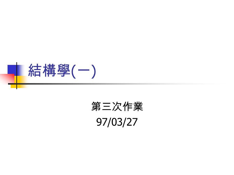 結構學 ( 一 ) 第三次作業 97/03/27