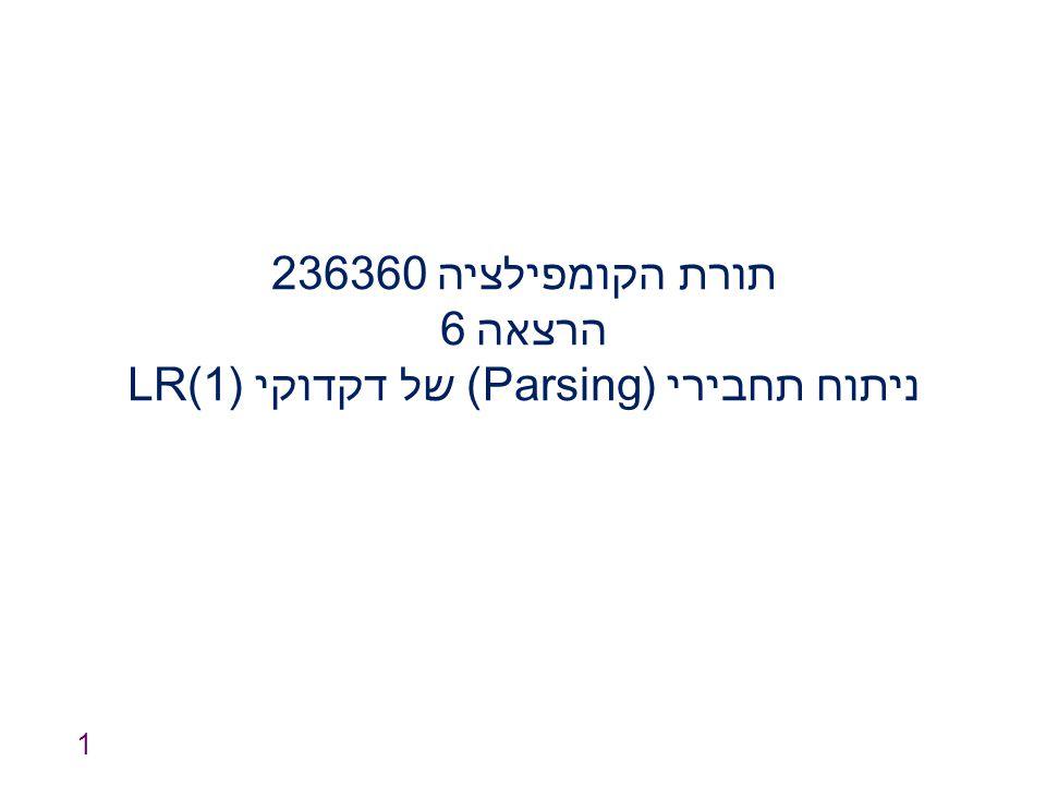 1 תורת הקומפילציה 236360 הרצאה 6 ניתוח תחבירי (Parsing) של דקדוקי LR(1)