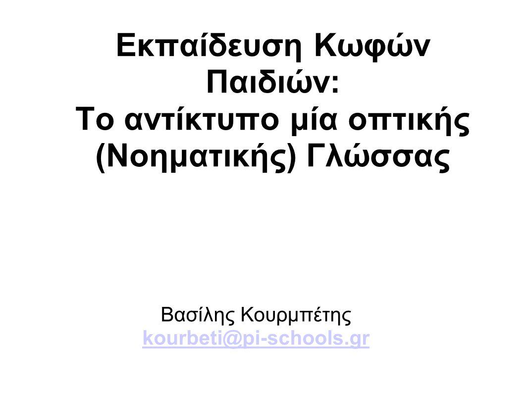 Εκπαίδευση Κωφών Παιδιών: Το αντίκτυπο μία οπτικής (Νοηματικής) Γλώσσας Βασίλης Κουρμπέτης kourbeti@pi-schools.gr