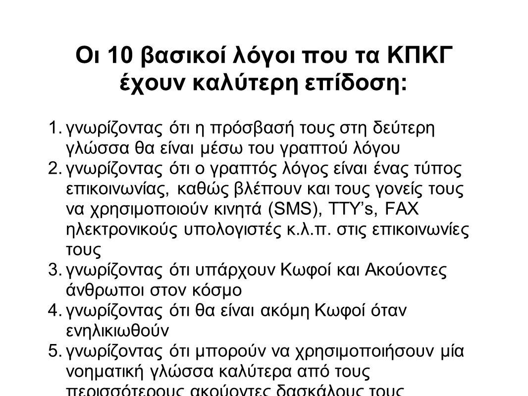 Οι 10 βασικοί λόγοι που τα ΚΠΚΓ έχουν καλύτερη επίδοση: 1.γνωρίζοντας ότι η πρόσβασή τους στη δεύτερη γλώσσα θα είναι μέσω του γραπτού λόγου 2.γνωρίζο