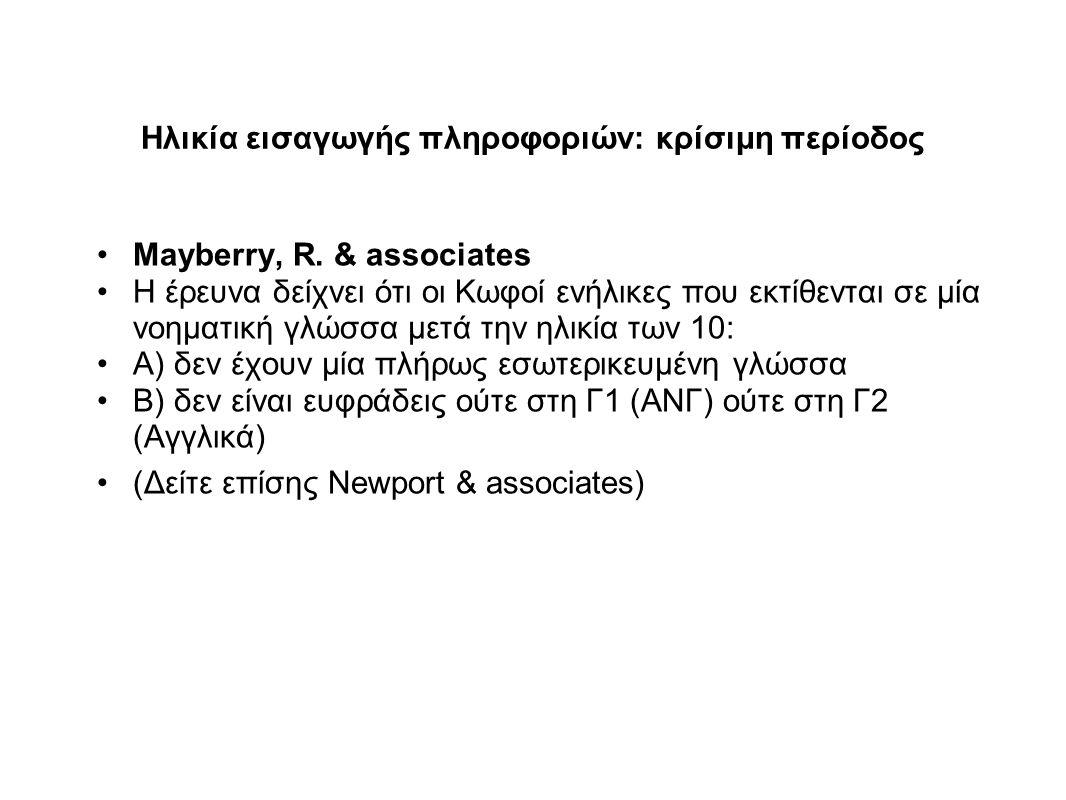 Ηλικία εισαγωγής πληροφοριών: κρίσιμη περίοδος Mayberry, R. & associates Η έρευνα δείχνει ότι οι Κωφοί ενήλικες που εκτίθενται σε μία νοηματική γλώσσα