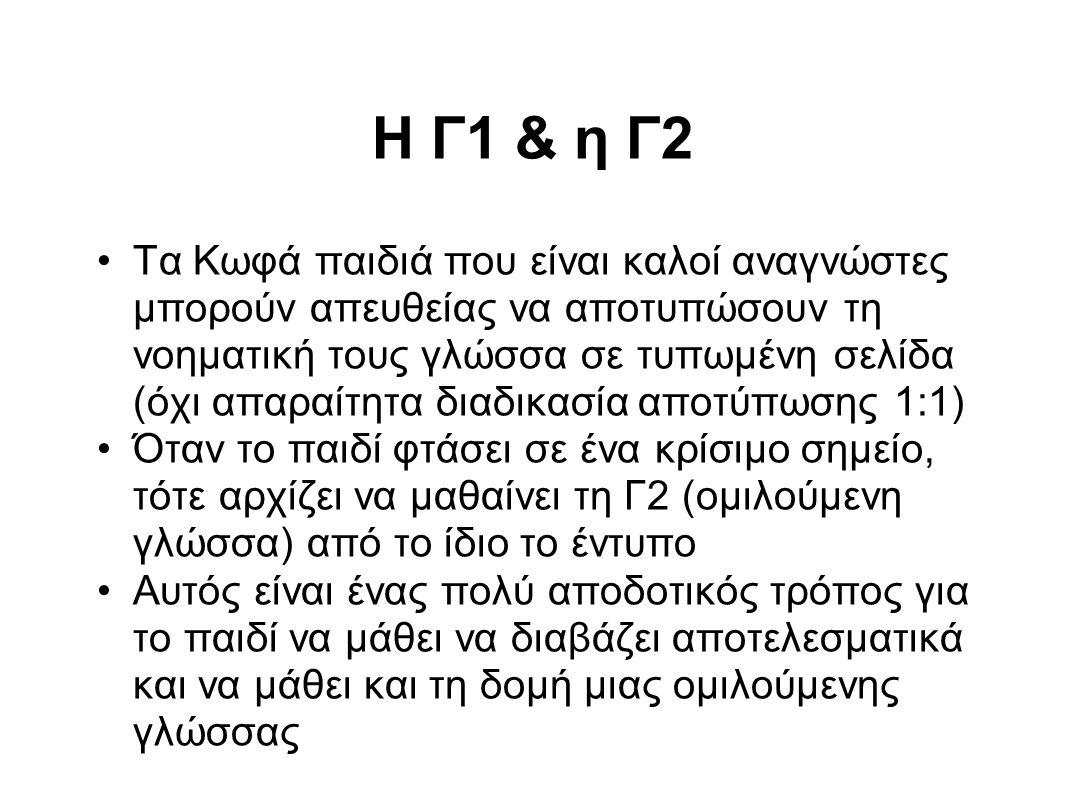 Η Γ1 & η Γ2 Τα Κωφά παιδιά που είναι καλοί αναγνώστες μπορούν απευθείας να αποτυπώσουν τη νοηματική τους γλώσσα σε τυπωμένη σελίδα (όχι απαραίτητα διαδικασία αποτύπωσης 1:1) Όταν το παιδί φτάσει σε ένα κρίσιμο σημείο, τότε αρχίζει να μαθαίνει τη Γ2 (ομιλούμενη γλώσσα) από το ίδιο το έντυπο Αυτός είναι ένας πολύ αποδοτικός τρόπος για το παιδί να μάθει να διαβάζει αποτελεσματικά και να μάθει και τη δομή μιας ομιλούμενης γλώσσας