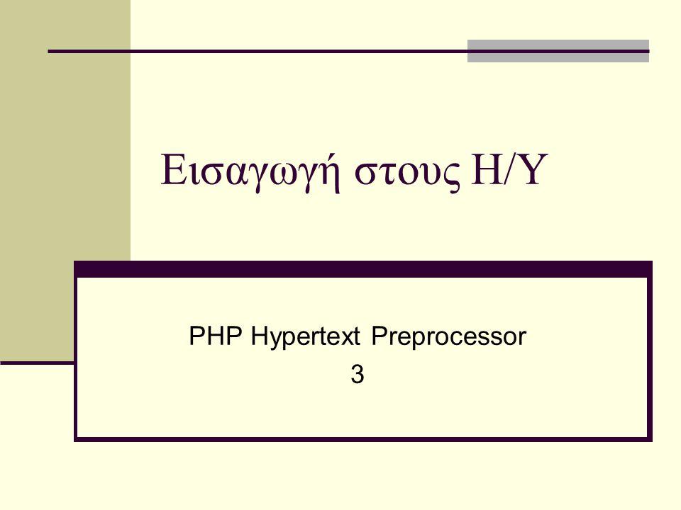 Εισαγωγή στους Η/Υ PHP Hypertext Preprocessor 3