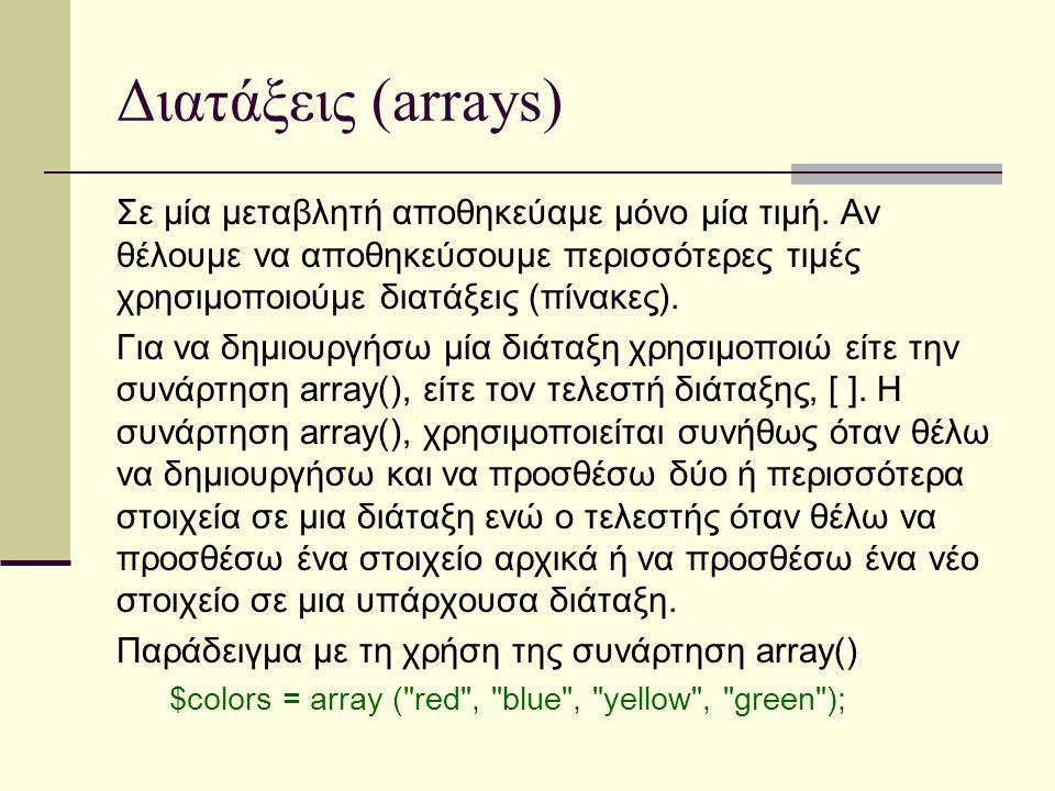 Διατάξεις (arrays) Σε μία μεταβλητή αποθηκεύαμε μόνο μία τιμή.