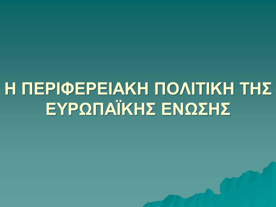 Η Άσκησn Περιφερειακής Πολιτικής Για να επιτευχθεί η ανάπτυξη ενός τόπου ή μιας περιφέρειας, απαιτείται η άσκηση της Περιφερειακής Πολιτικής.