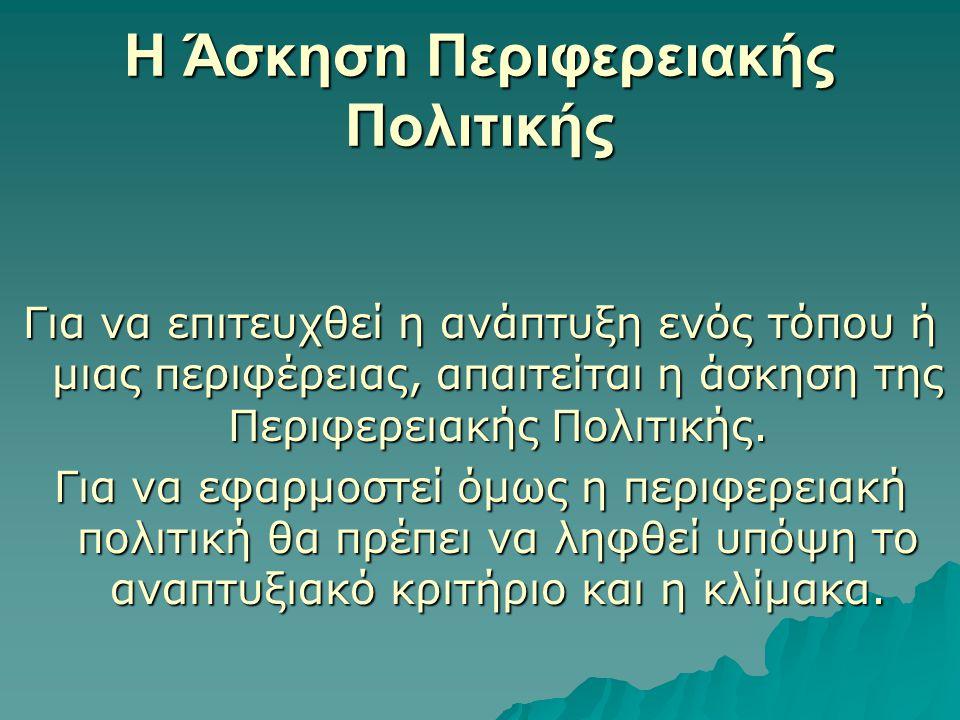 7) Ενίσχυση της συνοχής των περιφερειών της Ε.Ε..