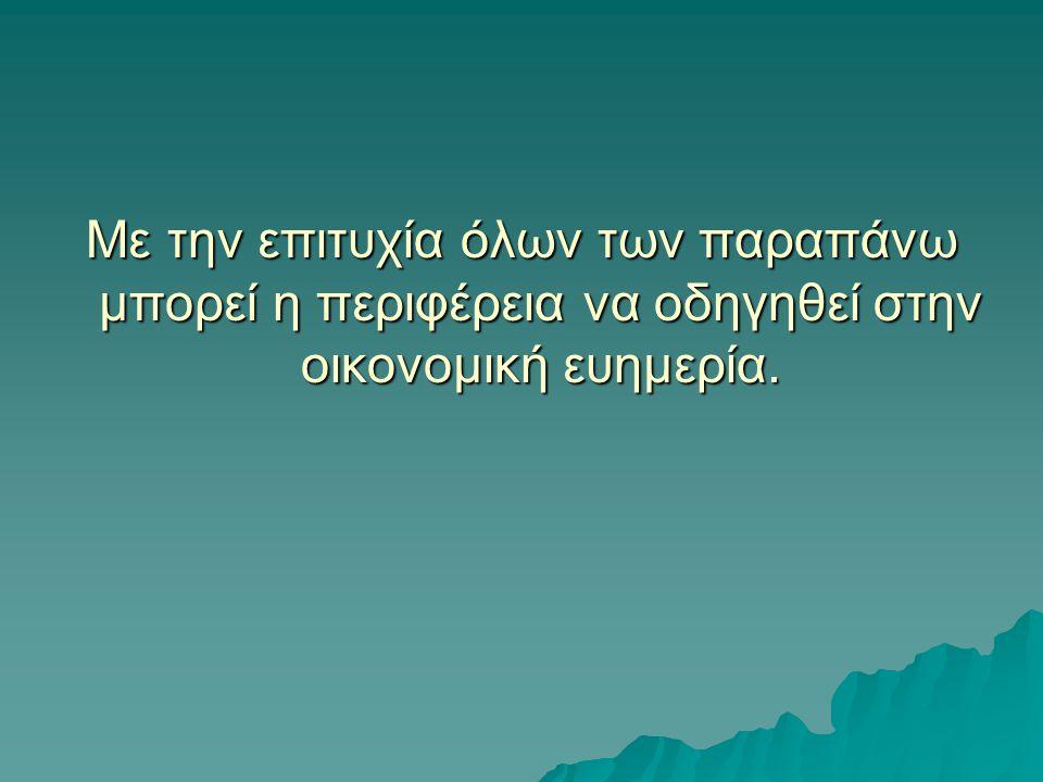 Με την επιτυχία όλων των παραπάνω μπορεί η περιφέρεια να οδηγηθεί στην οικονομική ευημερία.