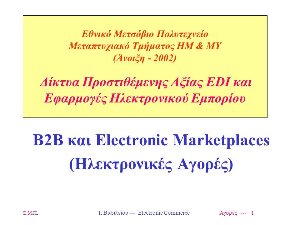 Ε.Μ.Π.Ι. Βασιλείου --- Electronic Commerce Αγορές --- 1 Eθνικό Μετσόβιο Πολυτεχνείο Μεταπτυχιακό Τμήματος ΗΜ & ΜΥ (Άνοιξη - 2002) Δίκτυα Προστιθέμενης