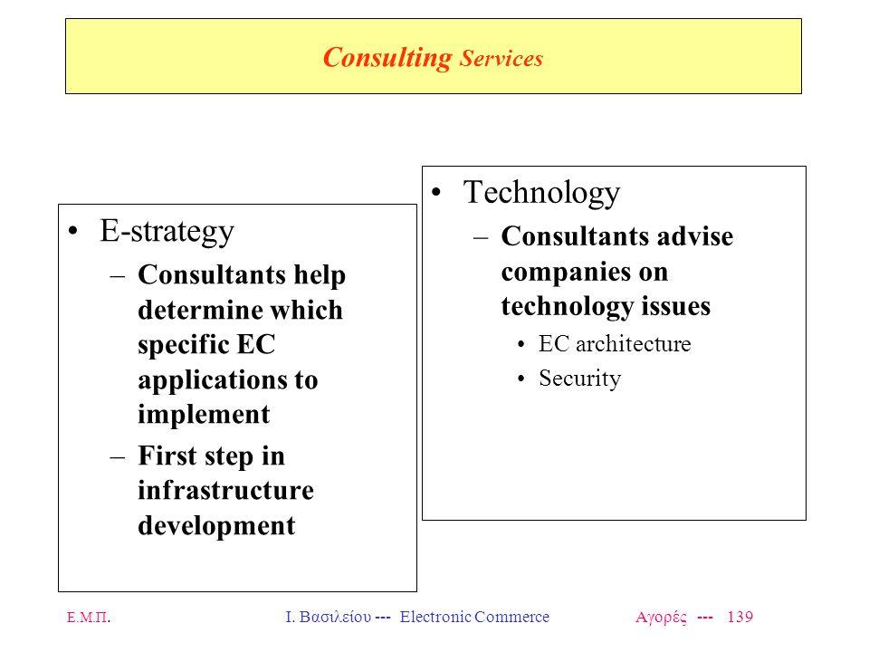 Ε.Μ.Π.Ι. Βασιλείου --- Electronic Commerce Αγορές --- 139 E-strategy –Consultants help determine which specific EC applications to implement –First st