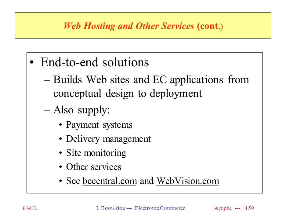 Ε.Μ.Π.Ι. Βασιλείου --- Electronic Commerce Αγορές --- 150 Web Hosting and Other Services (cont.) End-to-end solutions –Builds Web sites and EC applica