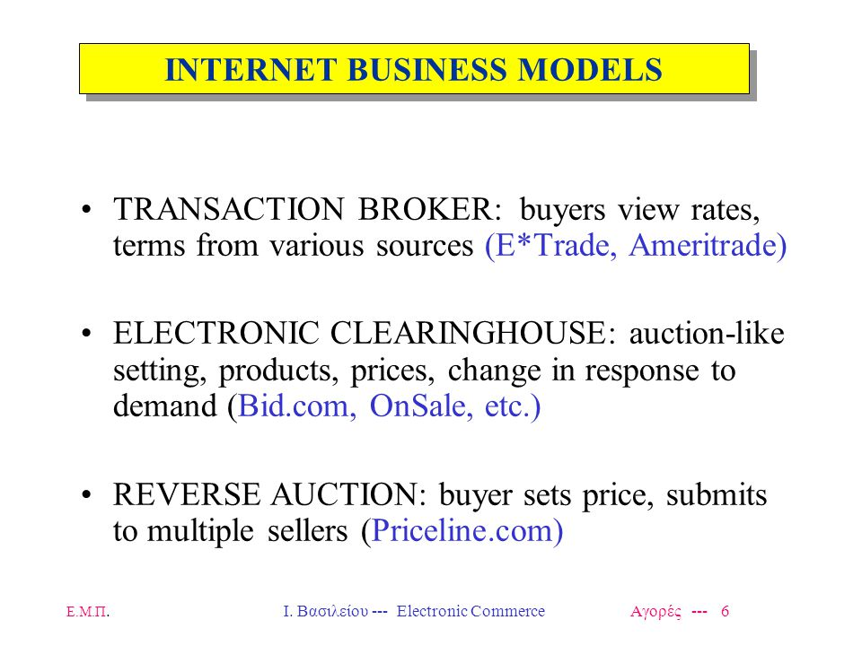 Ε.Μ.Π.Ι. Βασιλείου --- Electronic Commerce Αγορές --- 6 TRANSACTION BROKER: buyers view rates, terms from various sources (E*Trade, Ameritrade) ELECTR