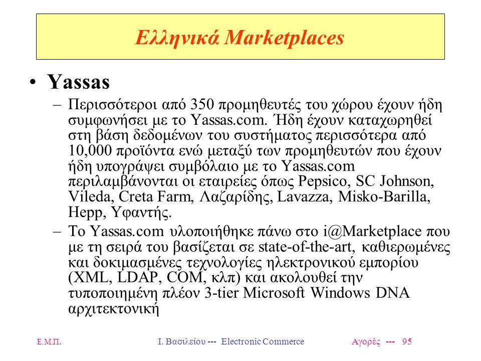 Ε.Μ.Π.Ι. Βασιλείου --- Electronic Commerce Αγορές --- 95 Ελληνικά Marketplaces Yassas –Περισσότεροι από 350 προμηθευτές του χώρου έχουν ήδη συμφωνήσει