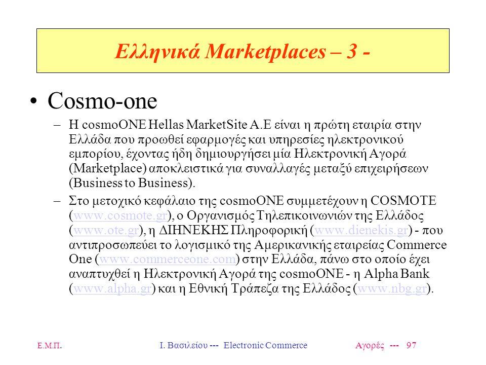 Ε.Μ.Π.Ι. Βασιλείου --- Electronic Commerce Αγορές --- 97 Ελληνικά Marketplaces – 3 - Cosmo-one –Η cosmoONE Hellas MarketSite A.E είναι η πρώτη εταιρία