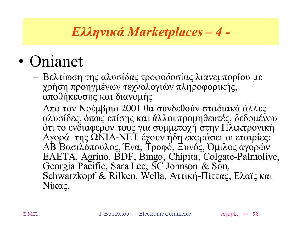 Ε.Μ.Π.Ι. Βασιλείου --- Electronic Commerce Αγορές --- 98 Ελληνικά Marketplaces – 4 - Onianet –Βελτίωση της αλυσίδας τροφοδοσίας λιανεμπορίου με χρήση