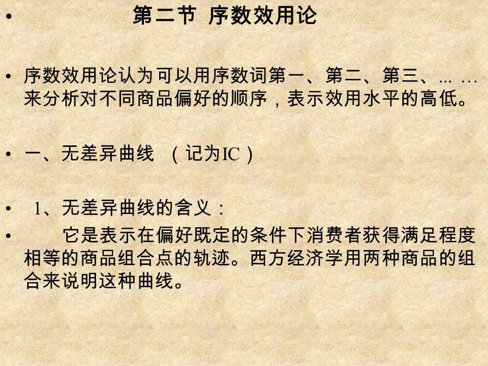 第二节 序数效用论 序数效用论认为可以用序数词第一、第二、第三、...