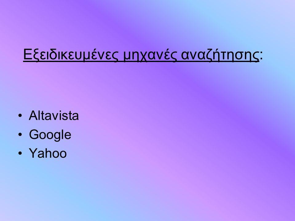 Εξειδικευμένες μηχανές αναζήτησης: Altavista Google Yahoo