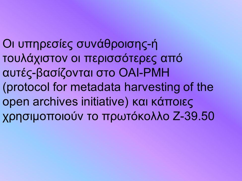 Οι υπηρεσίες συνάθροισης-ή τουλάχιστον οι περισσότερες από αυτές-βασίζονται στο ΟΑΙ-PMH (protocol for metadata harvesting of the open archives initiative) και κάποιες χρησιμοποιούν το πρωτόκολλο Ζ-39.50