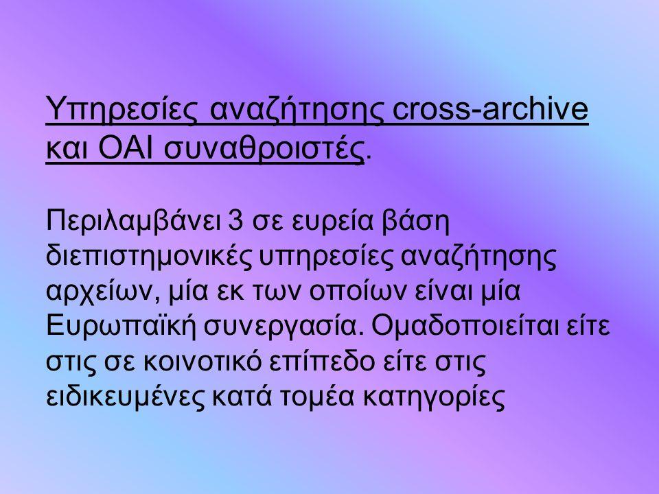 Υπηρεσίες αναζήτησης cross-archive και OAI συναθροιστές.