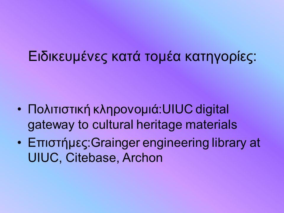 Ειδικευμένες κατά τομέα κατηγορίες: Πολιτιστική κληρονομιά:UIUC digital gateway to cultural heritage materials Επιστήμες:Grainger engineering library at UIUC, Citebase, Archon