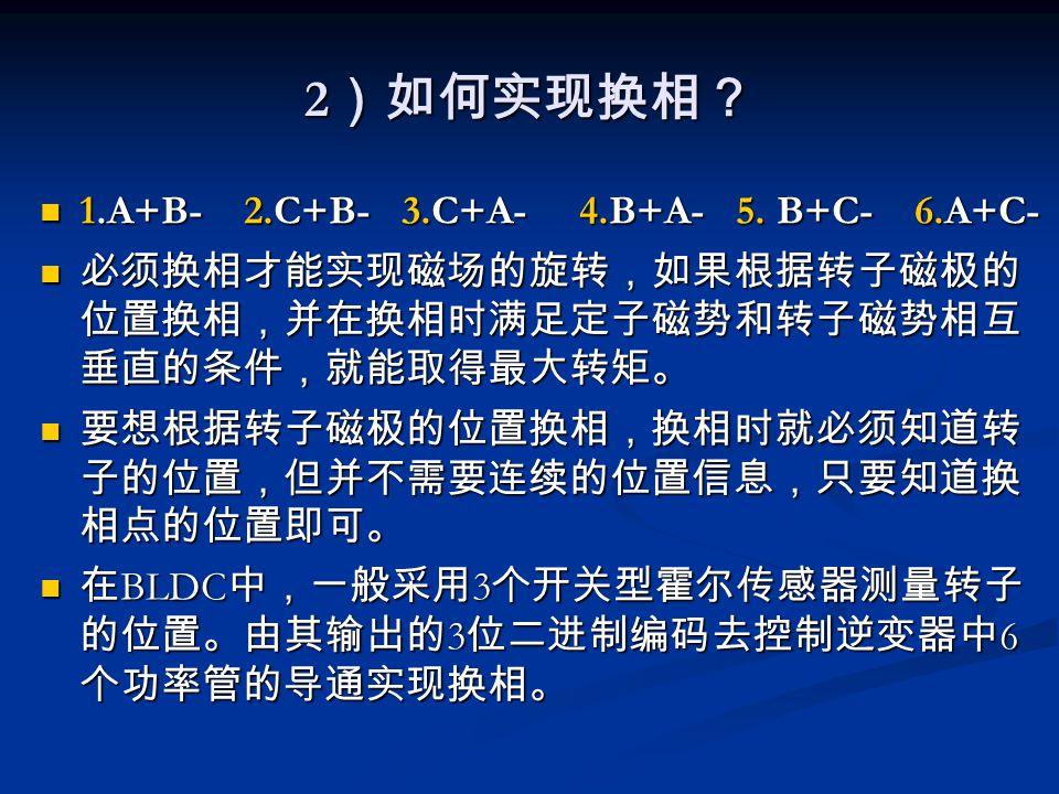 2 )如何实现换相? 1.A+B- 2.C+B- 3.C+A- 4.B+A- 5.B+C- 6.A+C- 1.A+B- 2.C+B- 3.C+A- 4.B+A- 5.