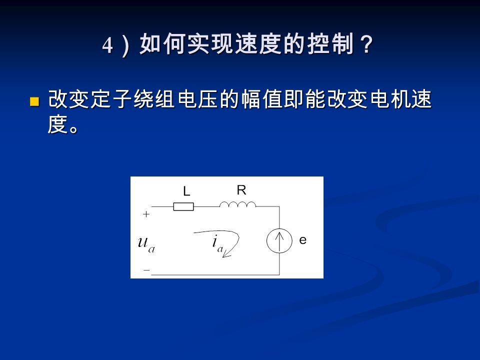 4 )如何实现速度的控制? 改变定子绕组电压的幅值即能改变电机速 度。 改变定子绕组电压的幅值即能改变电机速 度。