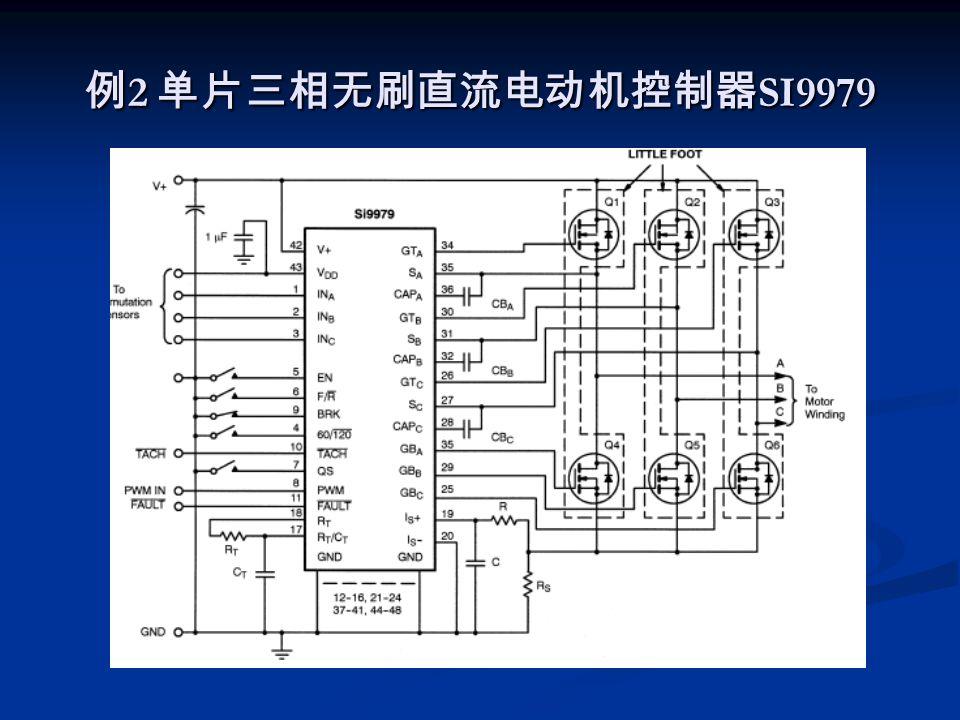 例 2 单片三相无刷直流电动机控制器 SI9979