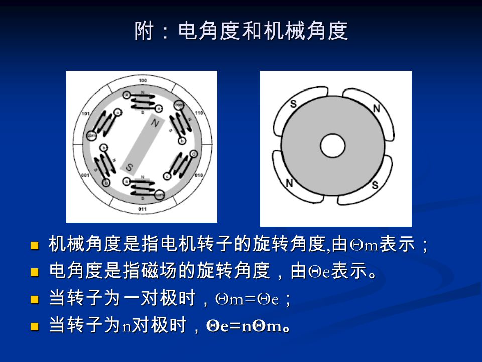例:假定定子绕组为 3 相,转子为 2 对极, 3 个霍尔传感器间 隔 60 度按圆周分布,由 6 只晶体管组成的桥式电路给电机供 电,分析其换相过程。 从霍尔传感器输出 的二进制编码控制 6 个功率管的导通, 可由逻辑电路实现, 也可由软件编程实 现 。 1.A+C- 2.A+B- 3.C+ B- 4.C+A- 5.B+A- 6.