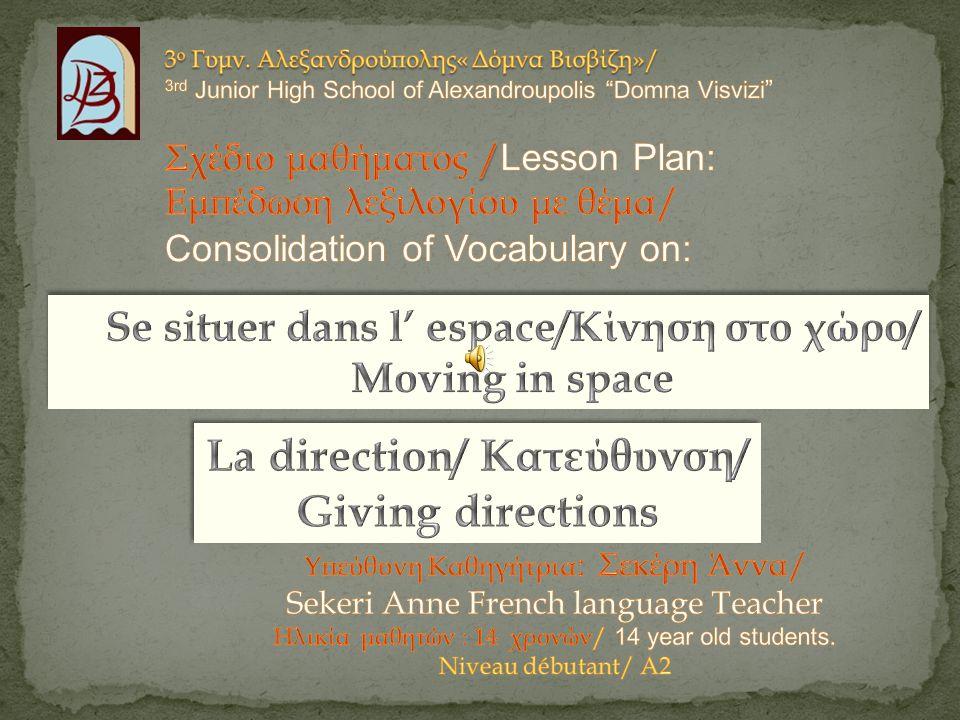  Να εμπεδώσουν οι μαθητές το βασικό λεξιλόγιο κίνησης στο χώρο.