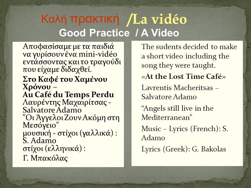 Αποφασίσαμε με τα παιδιά να γυρίσουν ένα mini-vidéo εντάσσοντας και το τραγούδι που είχαμε διδαχθεί.