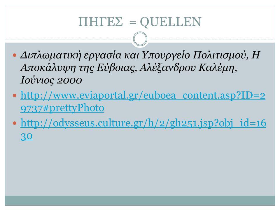 ΠΗΓΕΣ = QUELLEN Διπλωματική εργασία και Υπουργείο Πολιτισμού, Η Αποκάλυψη της Εύβοιας, Αλέξανδρου Καλέμη, Ιούνιος 2000 http://www.eviaportal.gr/euboea_content.asp ID=2 9737#prettyPhoto http://www.eviaportal.gr/euboea_content.asp ID=2 9737#prettyPhoto http://odysseus.culture.gr/h/2/gh251.jsp obj_id=16 30 http://odysseus.culture.gr/h/2/gh251.jsp obj_id=16 30