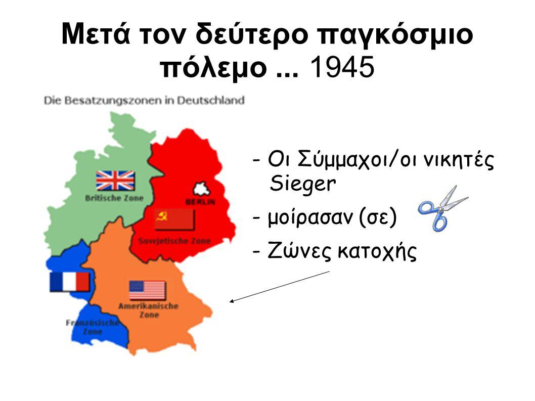 Μετά τον δεύτερο παγκόσμιο πόλεμο...