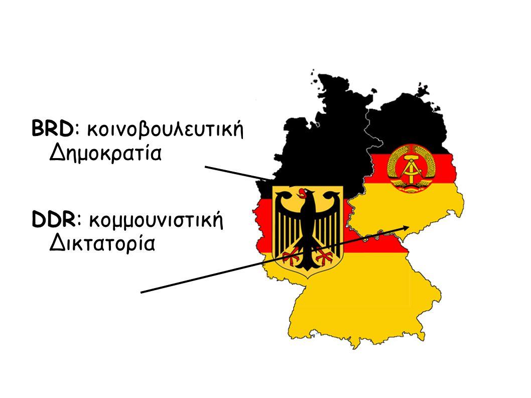 BRD: κοινοβουλευτική Δημοκρατία DDR: κομμουνιστική Δικτατορία