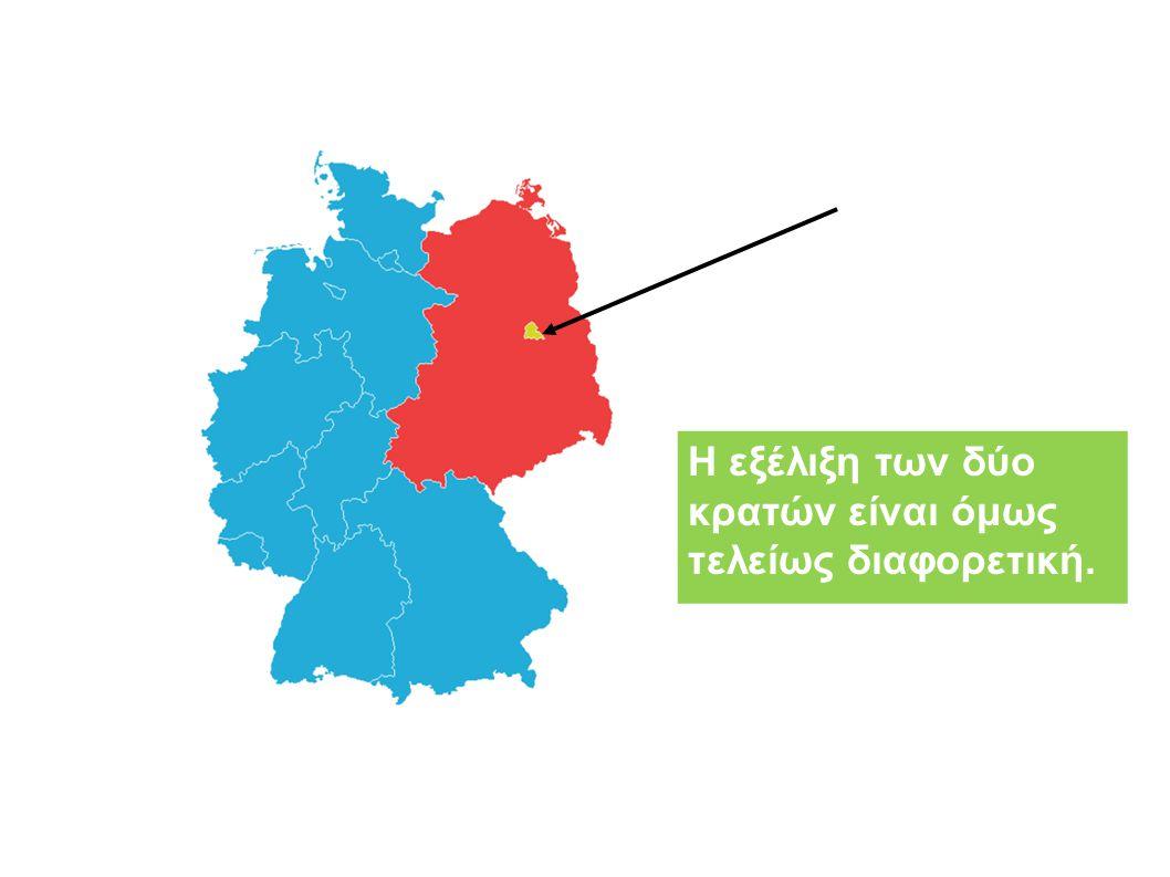 Η εξέλιξη των δύο κρατών είναι όμως τελείως διαφορετική.