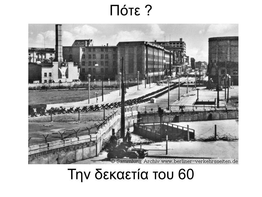 Πότε Την δεκαετία του 60