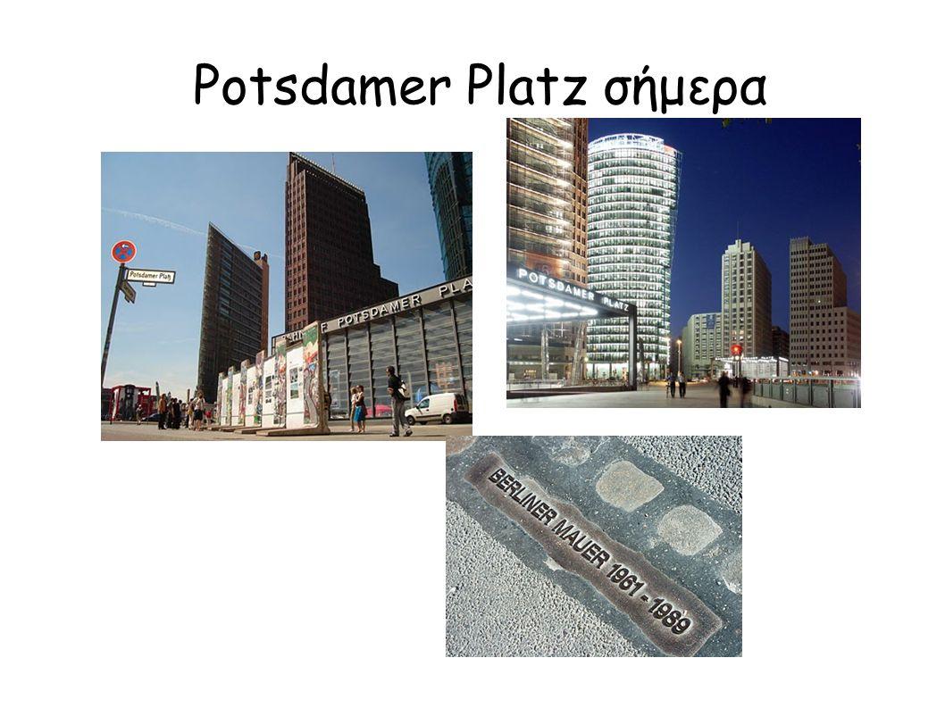 Potsdamer Platz σήμερα