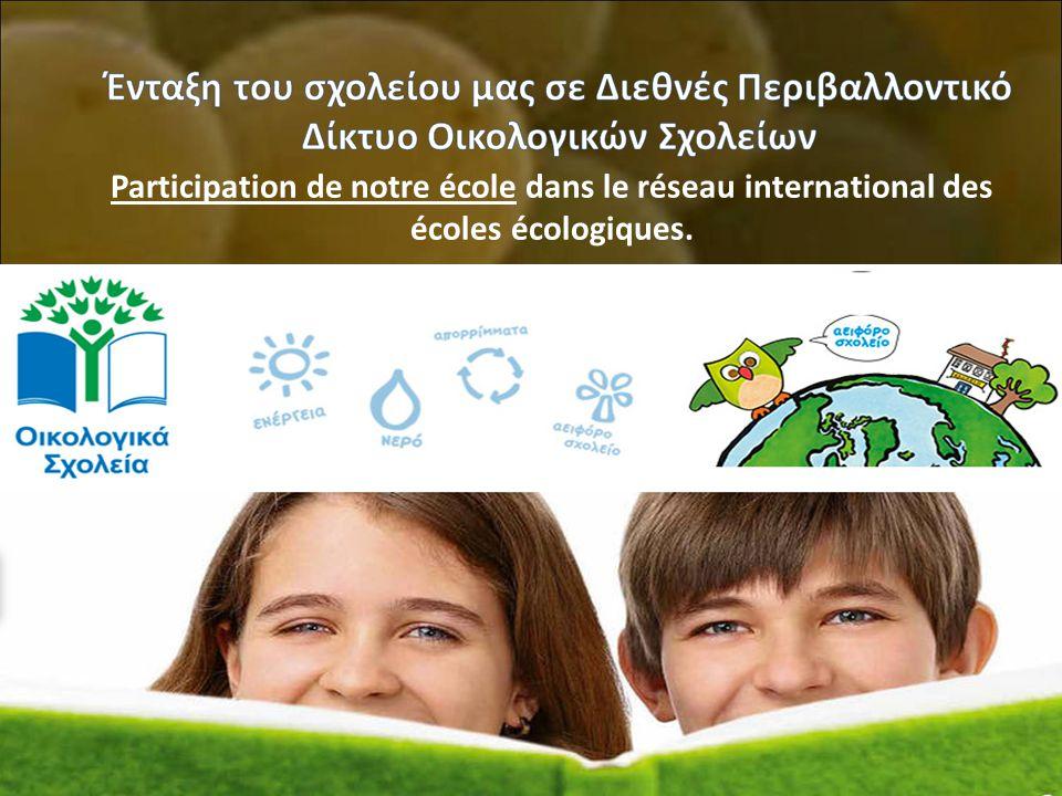 Participation de notre école dans le réseau international des écoles écologiques.